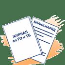 Бухгалтерские журналы